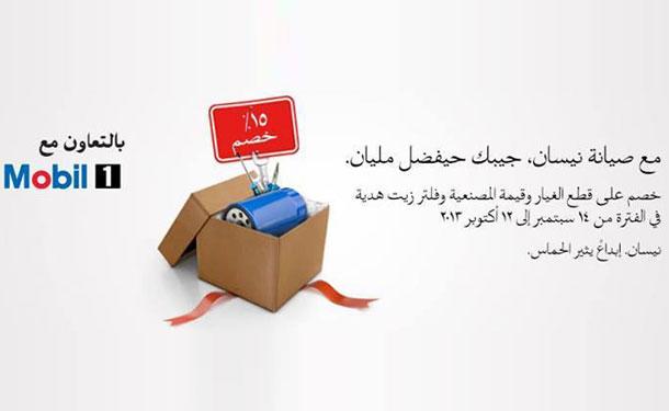 عرض جديد من نيسان مصر على قطع الغيار
